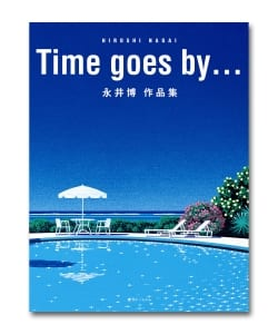 【Book】永井博 / Time Goes By... 永井博作品集 <復刊ドットコム>