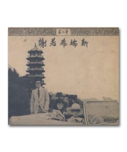 【LP】Onra / Chinoiseries PT.3 <All City Records>