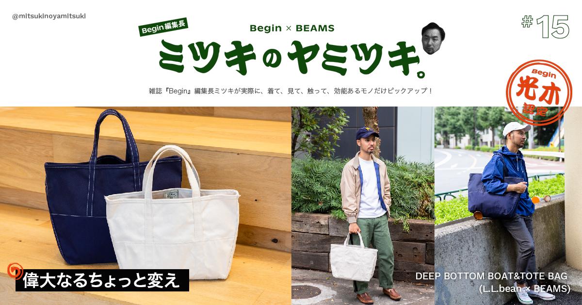 Begin × BEAMSコンテンツ『ミツキのヤミツキ。』偉大なるちょっと変え