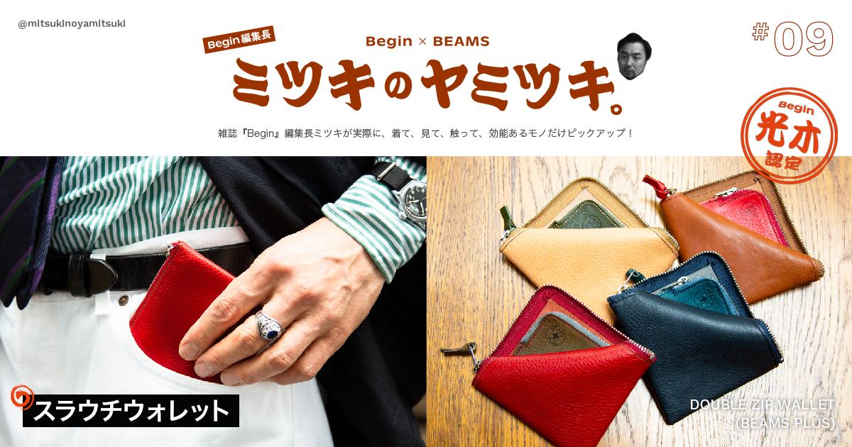 Begin × BEAMSコンテンツ『ミツキのヤミツキ。』スラウチウォレット