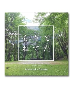 Matsusaka Daisuke / もりでねてた Music For Diffusing Sleepy Environment ~ Chapter Harp ~ <Off-Tone>