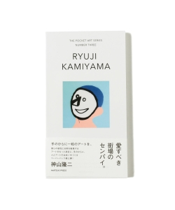 RYUJI KAMIYAMA / THE POCKET ART SERIES NUMBER THREE