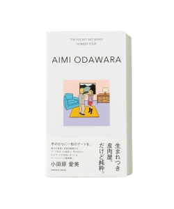 AIMI ODAWARA / THE POCKET ART SERIES NUMBER FOUR