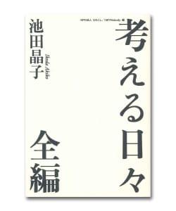 池田晶子 / 考える日々 全編