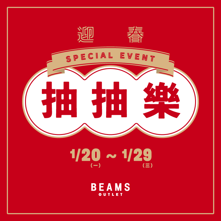BEAMS OUTLET林口迎春抽抽樂