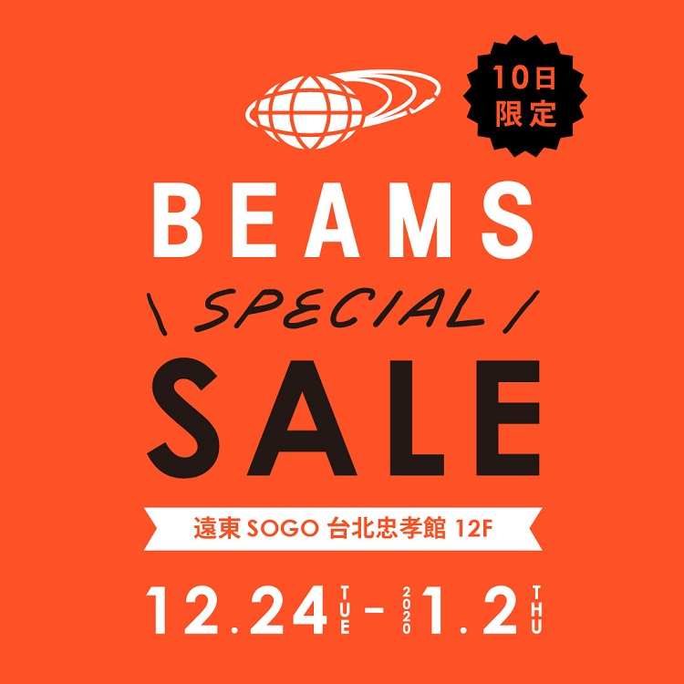 「BEAMS SPECIAL SALE」10日限定活動