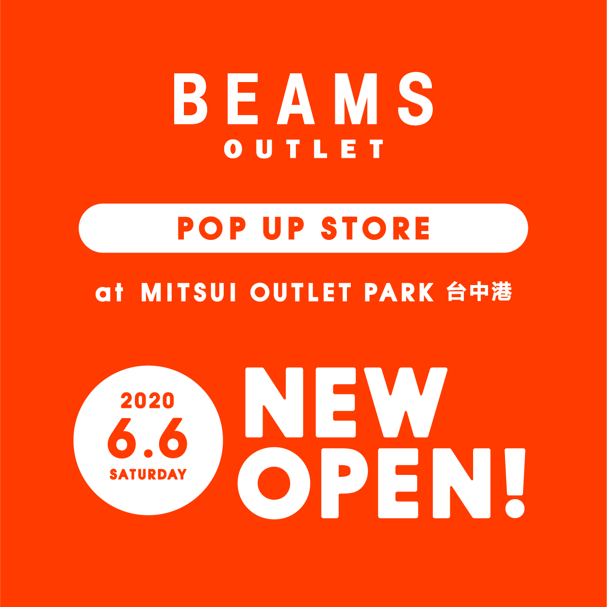 BEAMS OUTLET台中三井期間限定店 NEW OPEN!