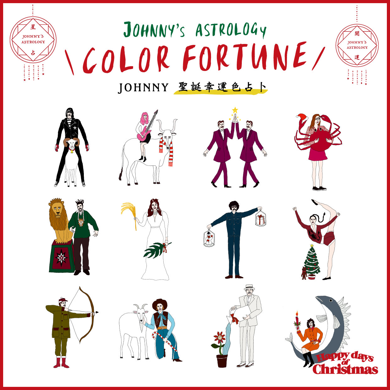 JOHNNY'S ASTROLOGY COLOR FORTUNE